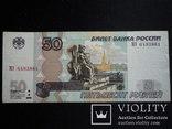 50 рублей 1997 года, Россия. (Санкт-Петербург)., фото №2