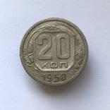 20 копеек 1950 год  Шт.4.1Б, фото №2