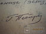 """Птичница"" (эскиз)  1969г.  Г. Петров  Член НСХУ, фото №9"
