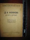 Д. И. Фонвизин и его время., фото №2
