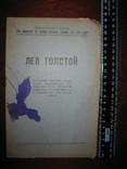 Лев Толстой, фото №2