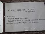 Хустське Общество Подкарпатских Русинів, фото №6