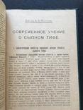 1920 Одесса. Одесский сборник по сыпному тифу, фото №7