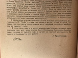 1920 Одесса. Одесский сборник по сыпному тифу, фото №8