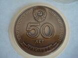 50лет ХАЗ (Харь-ий Авиационный завод) 1976г.лёг.мет., фото №3