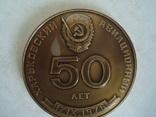 50лет ХАЗ (Харь-ий Авиационный завод) 1976г.лёг.мет., фото №9