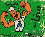 Обертка (Popeye the Sailor-Папай моряк. Сирия)., фото №11