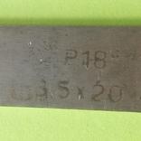Резец токарный сталь Р18 3,5 мм 20 мм 178 мм, фото №10