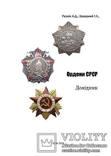 Ордени СРСР, Довідник, фото №6