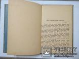 Записки школяра (1906), фото №3