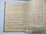 Записки школяра (1906), фото №6
