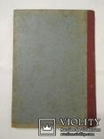 Записки школяра (1906), фото №9