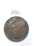 20 Коп. 1932 г., фото №2