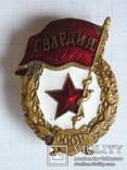 Гвардия, фото №2