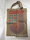 Сумка с символикой Олимпиада 80, фото №2
