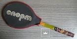 Теннисная ракетка Карпаты с чехлом Спорт, фото №2