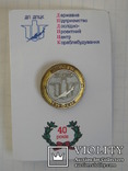 Значок 40 лет ДП ДПЦК, фото №3