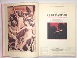 Сексология: Энциклопедический справочник по сексологии и смежн. обл. – Мн., 1993, фото №4