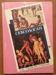 Сексология: Энциклопедический справочник по сексологии и смежн. обл. – Мн., 1993, фото №2