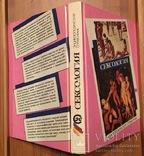 Сексология: Энциклопедический справочник по сексологии и смежн. обл. – Мн., 1993, фото №3