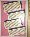 Сексология: Энциклопедический справочник по сексологии и смежн. обл. – Мн., 1993, фото №5