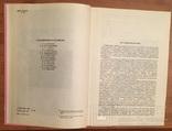Сексология: Энциклопедический справочник по сексологии и смежн. обл. – Мн., 1993, фото №6