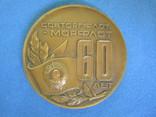 Настольная медаль 60 лет Совторгфлот., фото №2