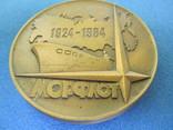 Настольная медаль 60 лет Совторгфлот., фото №6