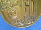Настольная медаль 60 лет Совторгфлот., фото №7