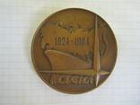 Настольная медаль 60 лет Совторгфлот., фото №11
