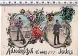 Военные. Агитационная открытка. н. 1909 год.(3), фото №2