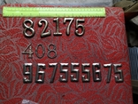 Цыфры на входную дверь метал СССР номер квартиры дома, фото №2