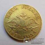 5 рублей 1819 г. Александр I, фото №2