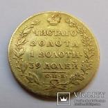 5 рублей 1819 г. Александр I, фото №7