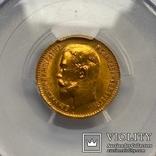5 рублей 1909 г. R (MS63), фото №4