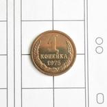 1 копейка 1975 г. из годового набора, фото №2