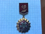 Знак 40 лет Победы в войне, фото №2