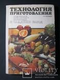 А.А.Малявко. Технология приготовления первых, вторых и сладких блюд. 1988г., фото №2