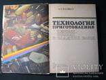 А.А.Малявко. Технология приготовления первых, вторых и сладких блюд. 1988г., фото №3