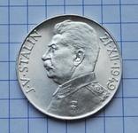 Сталин. Чехословакия. 50 крон., фото №2