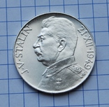 Сталин. Чехословакия. 50 крон., фото №4