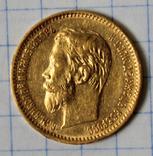 5 рублей 1901(ФЗ)(2), фото №2