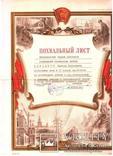 Похвальный лист ВЛКСМ 1957-й г., фото №2