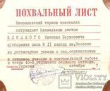 Похвальный лист ВЛКСМ 1957-й г., фото №3