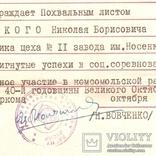 Похвальный лист ВЛКСМ 1957-й г., фото №4