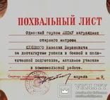 Похвальный лист ВЛКСМ 1959-й г., фото №3