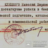 Похвальный лист ВЛКСМ 1959-й г., фото №4