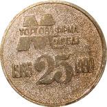 Настольная медаль Киев Дом мебели 25 лет, фото №3