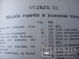 """Книга """" Образцовая кухня"""", 3000 рецептов, репринт 1892 года, фото №5"""