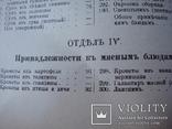 """Книга """" Образцовая кухня"""", 3000 рецептов, репринт 1892 года, фото №6"""
